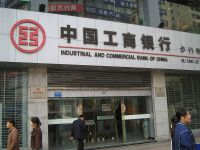 800px-INDUSTRIAL_AND_COMMERCIAL_BANK_OF_CHINA